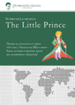 SupremeLearning The Little Prince