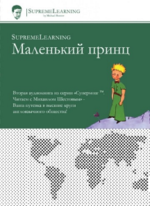 SupremeLearning Маленький Принц